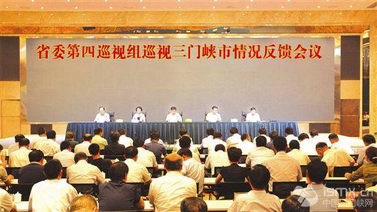 省委第四巡视组向三门峡市委反馈巡视情况