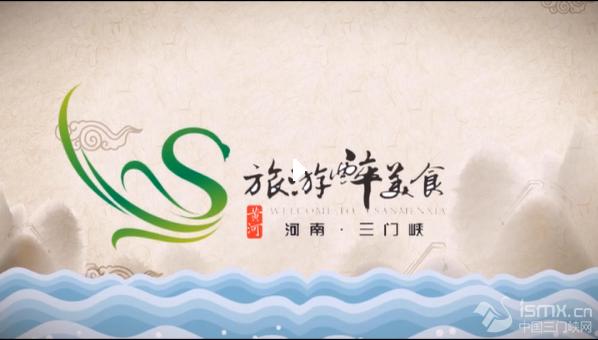 三门峡旅游醉美食:红烧黄河大鲤鱼