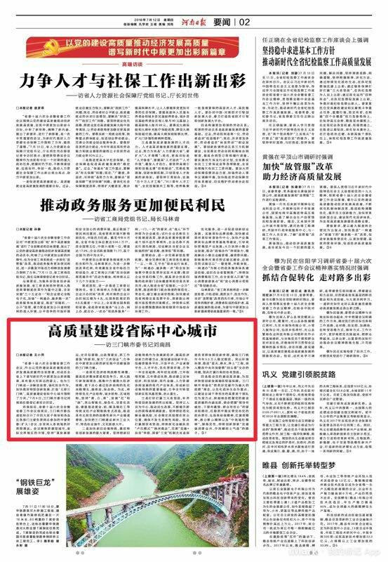 河南日报访三门峡市委书记刘南昌:高质量建设省际中心城市