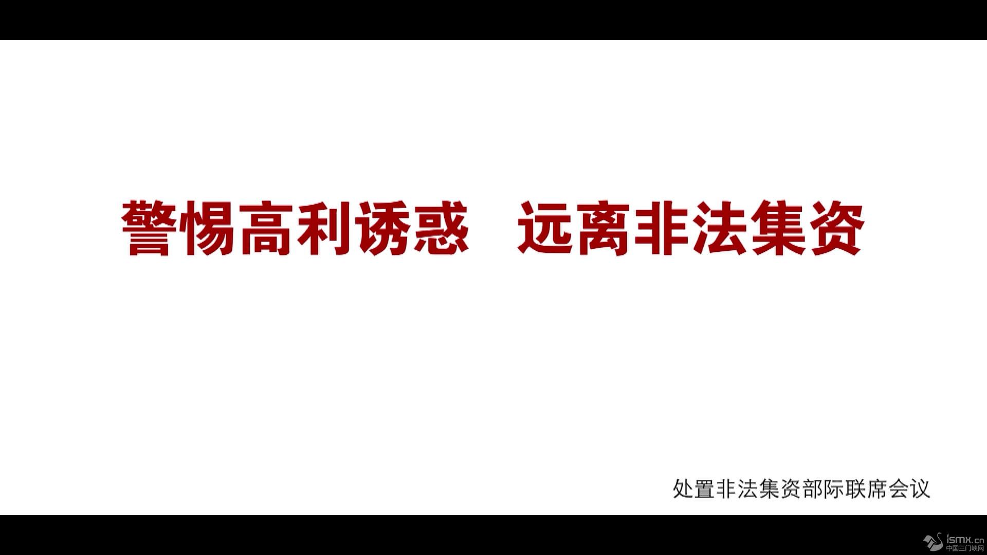 非法集资公益广告(农业篇)