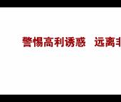 非法集资公益广告(利字篇)
