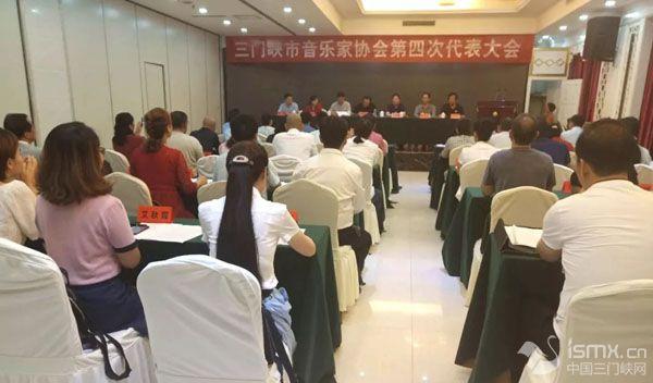 三门峡市音乐家协会第四次代表大会召开(附理事会和主席团名单)