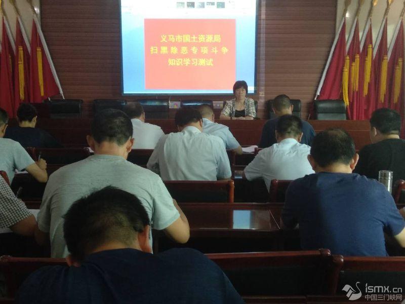 义马市国土资源局举行扫黑除恶专项斗争知识测试