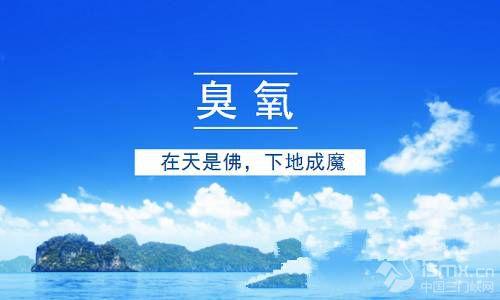 三门峡市环保局向全社会发出倡议:全民行动,减少臭氧污染!