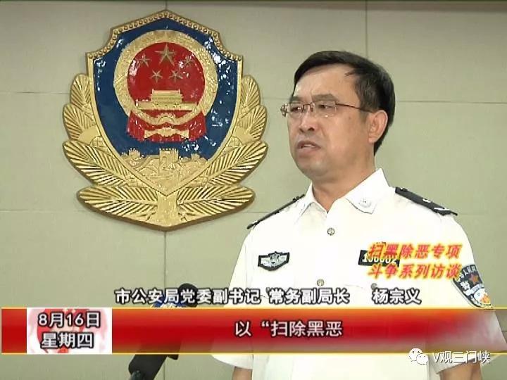 专访市公安局党委副书记、常务副局长杨宗义