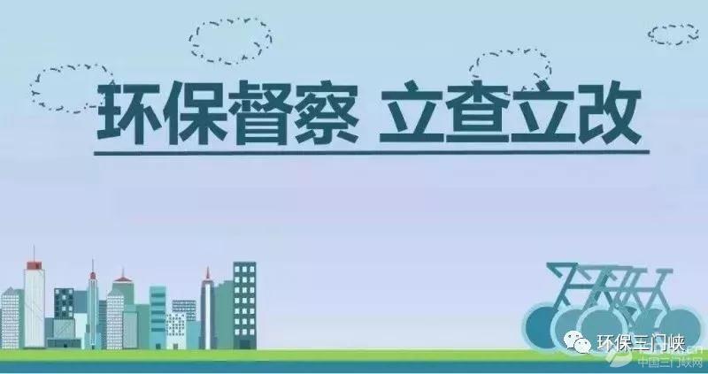 """三门峡市环保系统开展中央环保督察""""回头看"""" 以案促改标本兼治活动"""