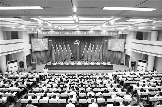 湖滨区委十三届六次全会 暨区委工作会议召开