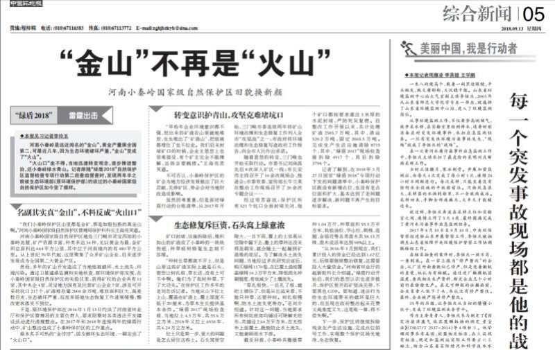 """中国环境报:""""金山""""不再是""""火山"""""""