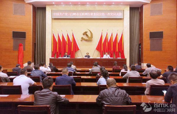 中国共产党三门峡市互联网行业委员会挂牌成立