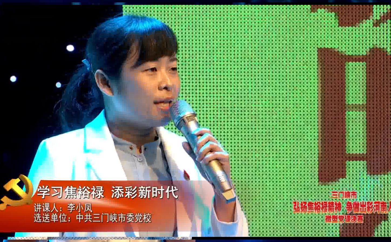 9号选手李小凤《学习焦裕禄 添彩新时代》