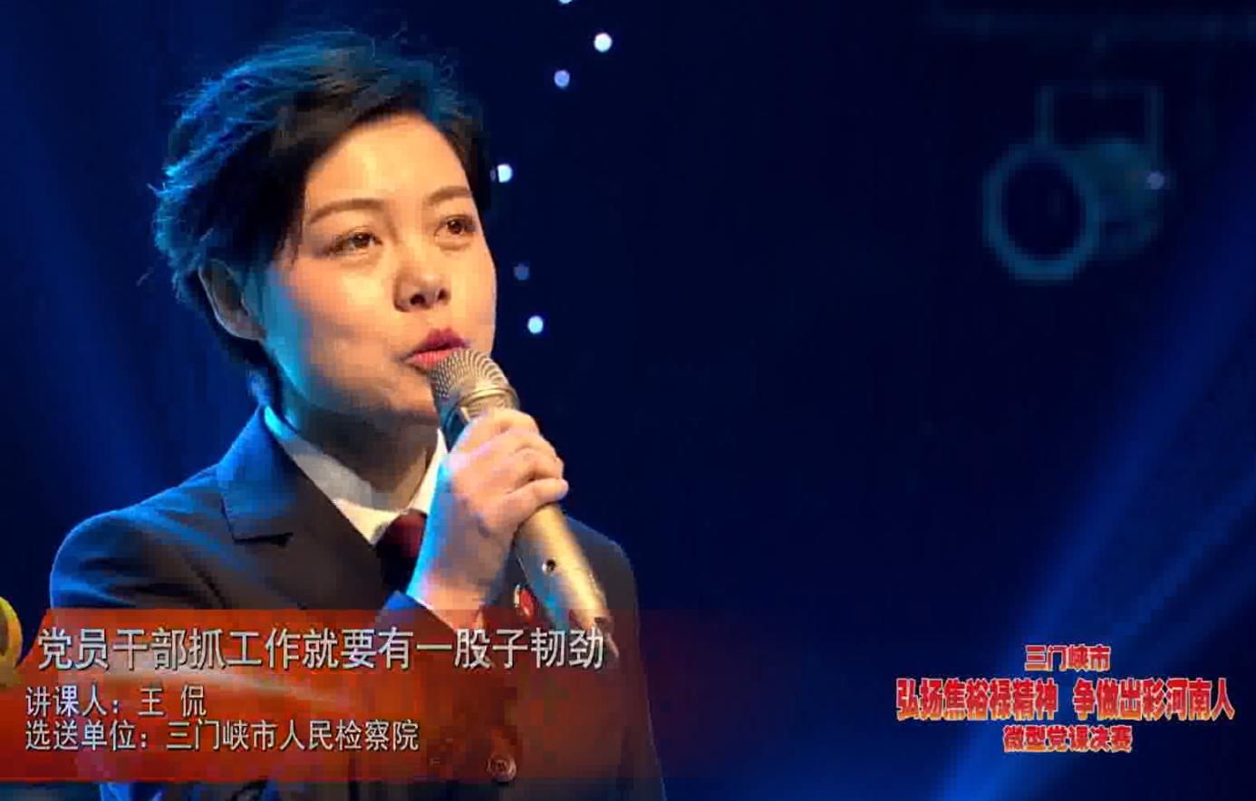 12號選手(shou)王(wang)侃《黨員干部抓(zhua)工作就要(yao)有一股子韌勁》