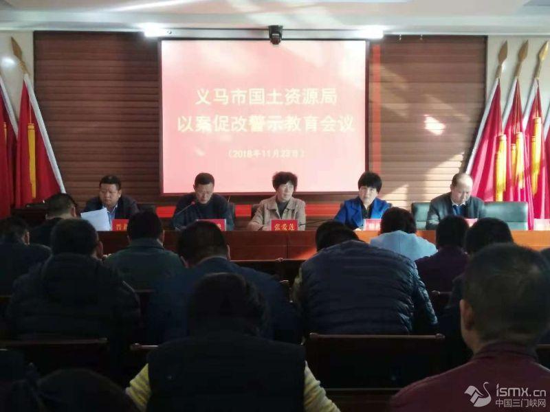 义马市国土资源局召开以案促改警示教育会议