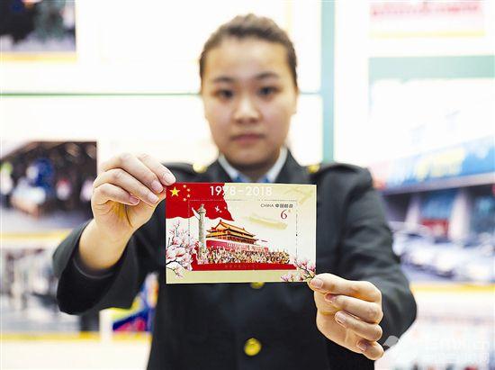 《改革开放四十周年》纪念邮票今日发行