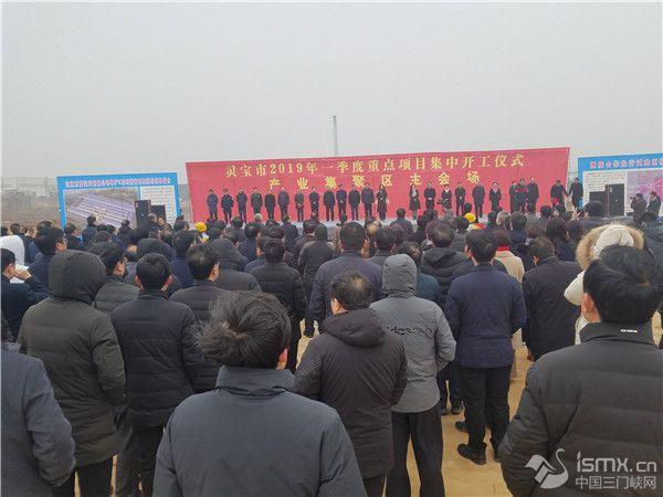 """灵宝市2019年一季度55个重点项目集中开工"""""""