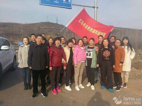 义马市自然资源和规划局开展三八节徒步活动