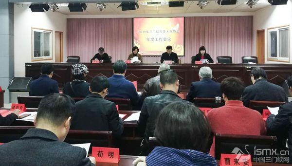 2019年三门峡市美术家协会工作会议召开