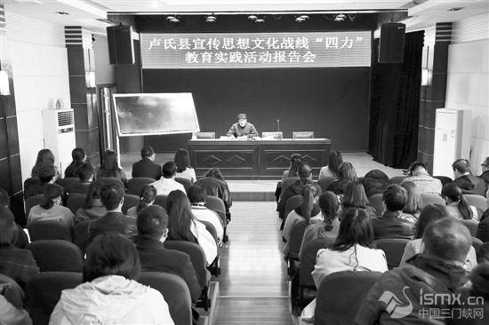 """卢氏县宣传思想文化战线举行""""四力""""教育讲座"""""""