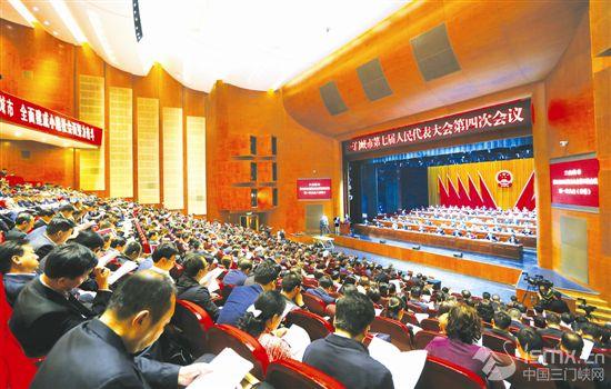 三门峡市七届人大四次会议昨日开幕