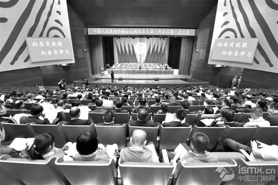 """政协渑池县第九届委员会第三次会议召开"""""""