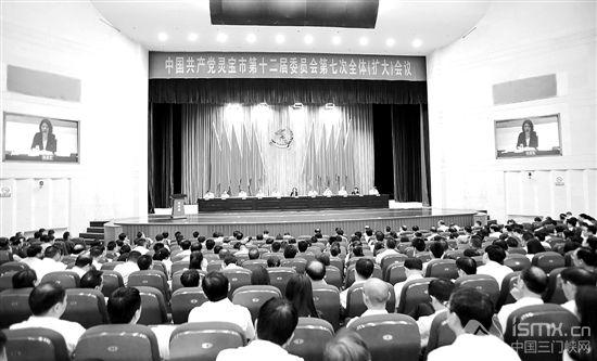"""灵宝市委十二届七次全体(扩大)会议召开"""""""