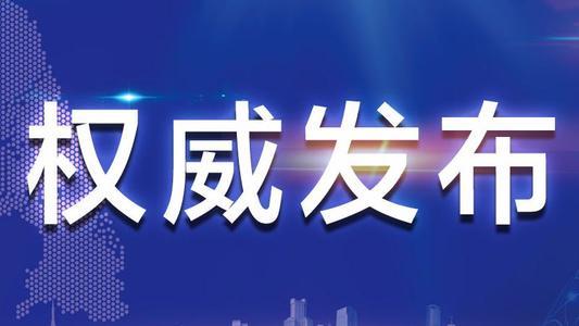 中共中央办公厅国务院办公厅印发《关于加快推进公共法律服务体系建设的意见》