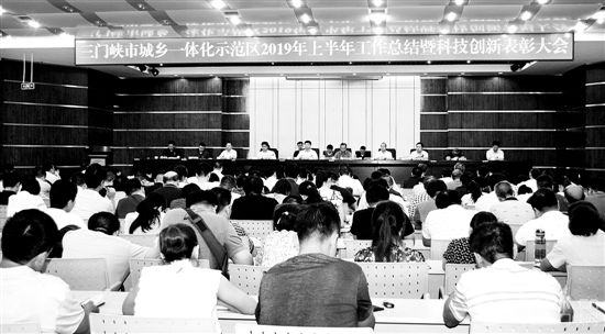 """示范区召开上半年工作总结暨科技创新表彰大会"""""""