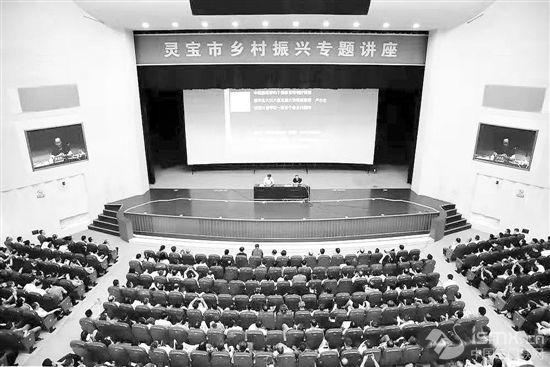 """灵宝市举办乡村振兴专题讲座"""""""