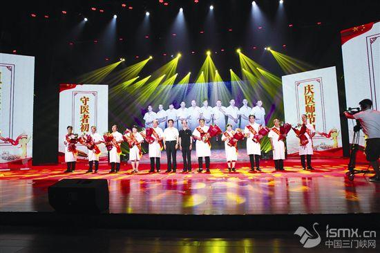 """渑池县举办""""不忘初心・敬佑生命""""表彰晚会"""""""