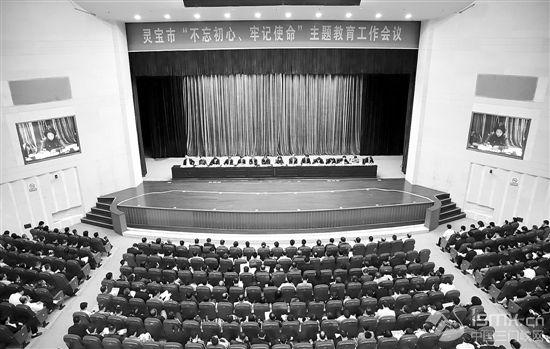 """灵宝市""""不忘初心、牢记使命""""主题教育工作会议召开"""""""