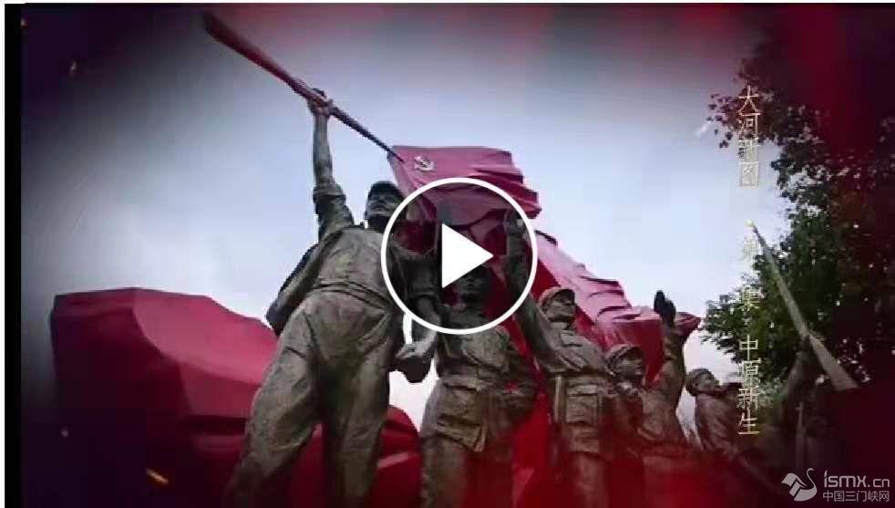 六集政论片《大河新图》第一集今日21:15河南卫视播出
