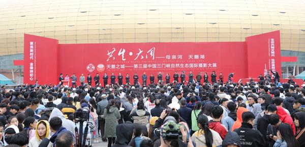 快讯┃第三届中国三门峡自然生态国际摄影大展今日开幕