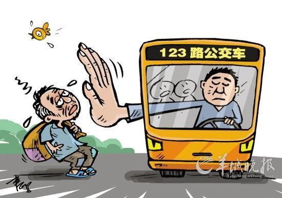 乘公交遭(zao)拒(ju)�d望整(zheng)改