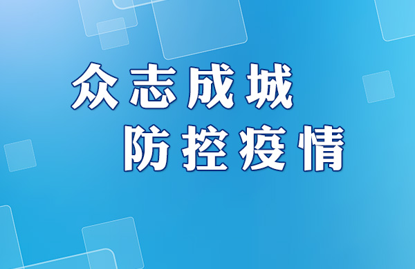 �志成sha)防(fang)控疫情