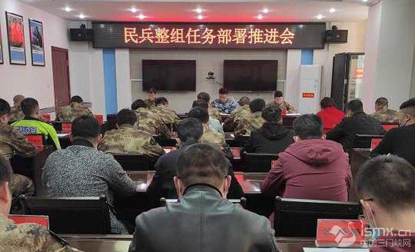 """湖滨区武装部召开2020年民兵整组推进会"""""""