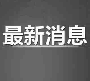 河南省深切(qie)悼(dao)念新冠肺(fei)炎疫情�奚�烈(lie)士(shi)和逝世同(tong)胞