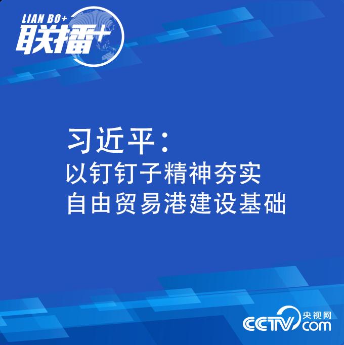 �(lian)播+|�近(jin)平(ping)�U以��子精(jing)神(shen)夯��自(zi)由�Q(mao)易港建�O(she)基�A