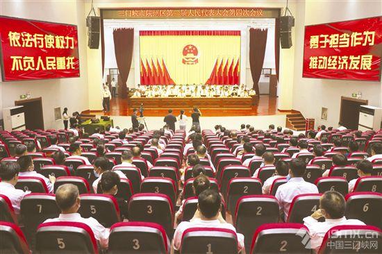 陕州区第二届人民代表大会第四次会议胜利闭幕
