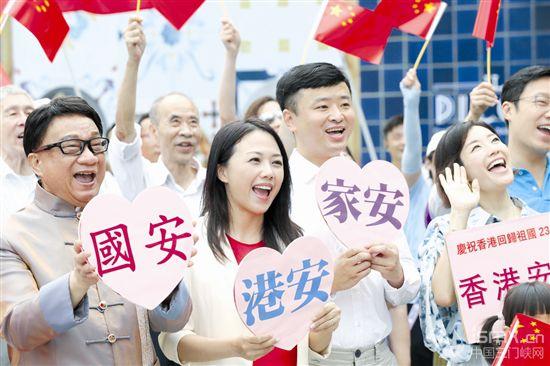 """香港市民举行""""庆祝香港回归祖国23周年""""快闪活动"""