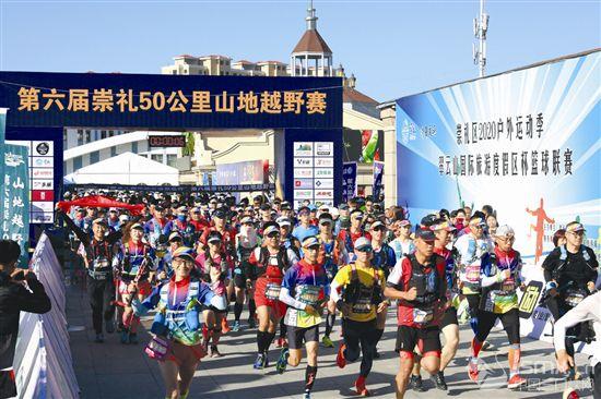 第六届崇礼 50公里山地越野赛开跑