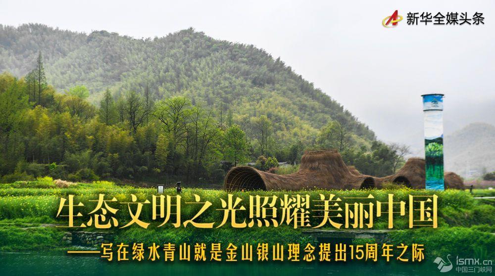 生态文明之光照耀美丽中国——写在绿水青山就是金山银山理念提出15周年之际