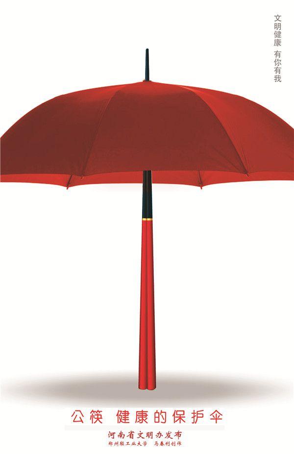 公筷,健康的保护伞