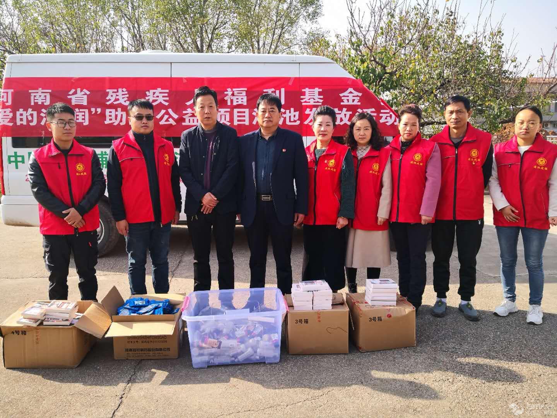 """渑池县残联开展""""爱的滋润""""助残公益项目捐赠活动"""