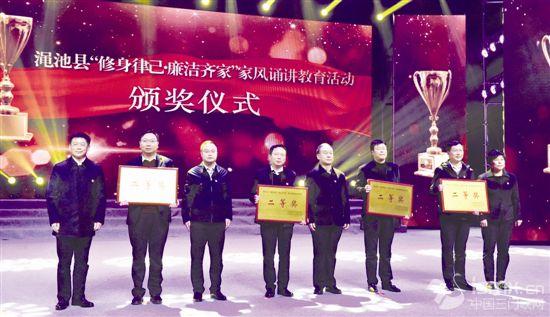 """渑池县举行家风诵讲教育活动暨颁奖仪式"""""""