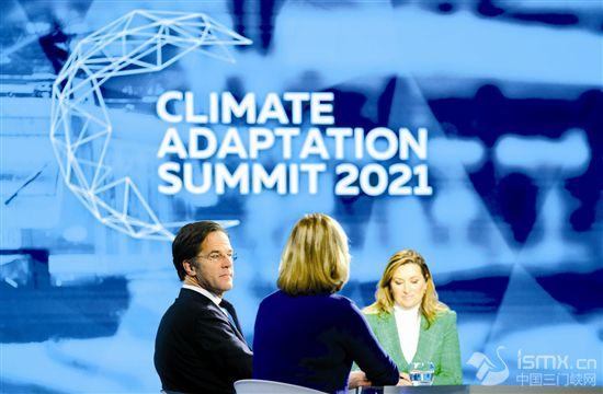 首届气候适应峰会开幕