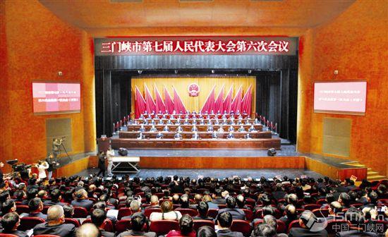 三门峡市七届人大六次会议昨日开幕