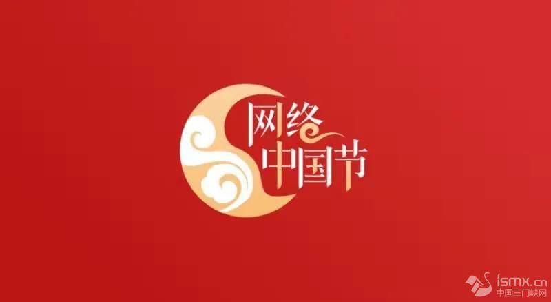 【网络中国节·春节】此心安处是吾乡这个年在三门峡过