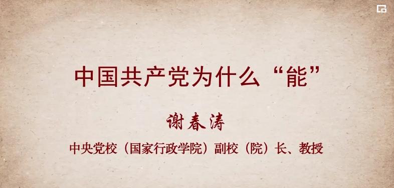 """中国共产党为什么""""能"""""""
