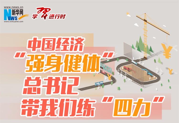 """(学习进行时)中国经济""""强身健体"""",总书记带我们练""""四力"""""""