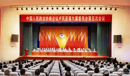 政协卢氏县九届五次会议开幕