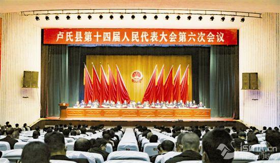 卢氏县十四届人大六次会议开幕